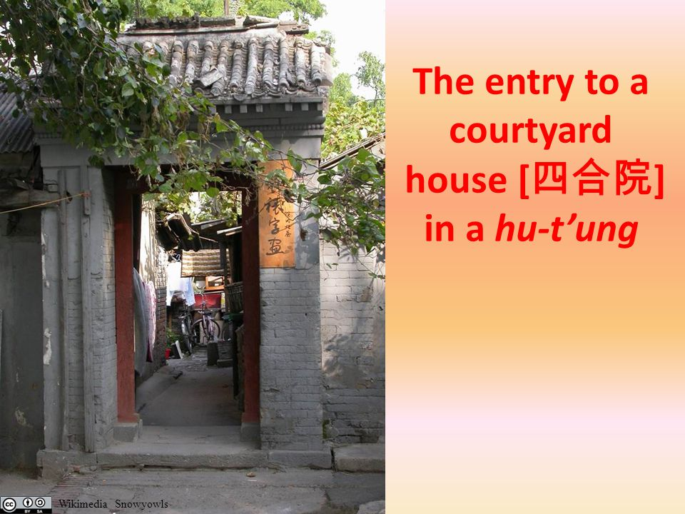 The entry to a courtyard house [四合院] in a hu-t'ung